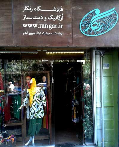 فروشگاه رنگار شعیب ابوالحسنی