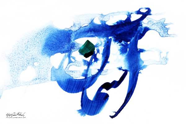 آسمان - کاری از شعیب ابوالحسنی