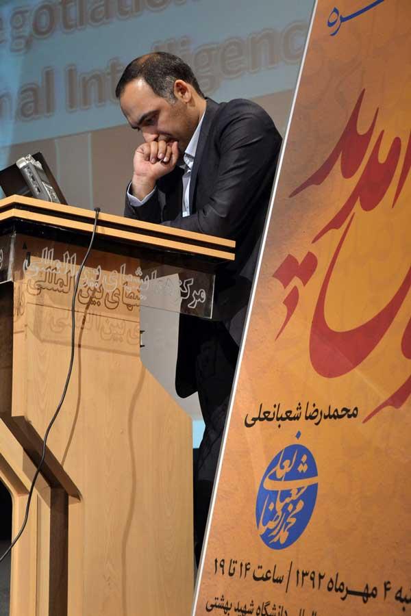 سمینار هوش مذاکره محمدرضا شعبانعلی دانشگاه شهید بهشتی