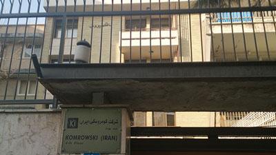 زندگی شغلی - کومروسکی ایران