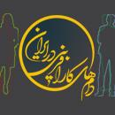 دامهای کارآفرینی در ایران - استراتژی / برند / مذاکره