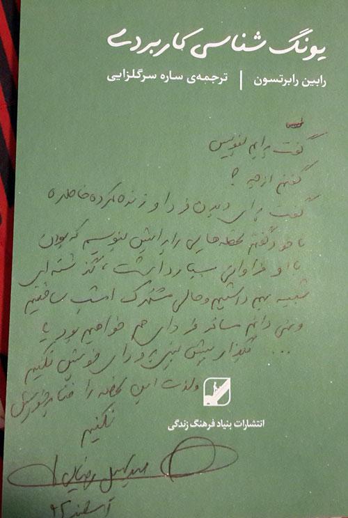 سهیل رضایی محمدرضا شعبانعلی و یونگ شناسی کاربردی