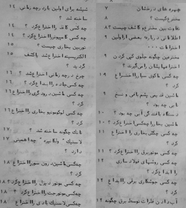 کتاب گنجینه دانستنیها - روزنوشته های محمدرضا شعبانعلی
