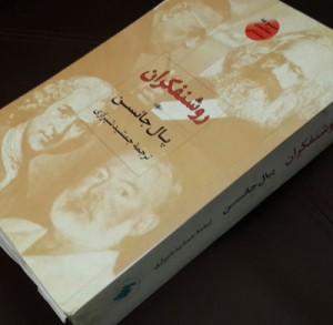 روشنفکران - پاول جانسون - خاطرات محمدرضا شعبانعلی