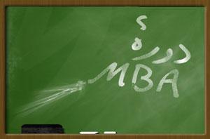 دوره MBA برای کاربران ویژه طرح متمم
