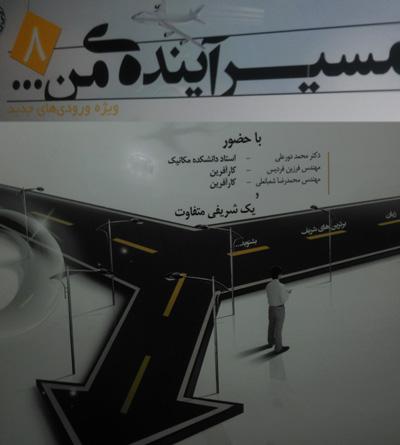 مسیر آینده من - دانشگاه صنعتی شریف - محمدرضا شعبانعلی