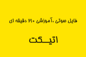 Etiquette-mohammadreza_shabanali