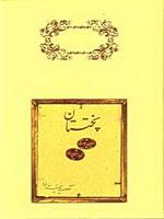کتاب پختستان نوشته ادوین ابوت