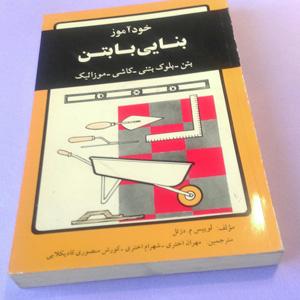 کتاب خودآموز بنایی با بتون