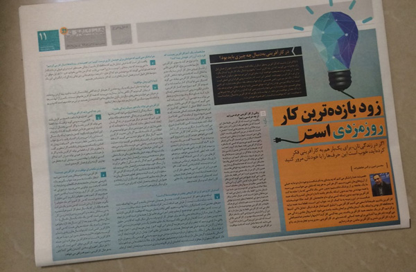 صحبتهای محمدرضا شعبانعلی در برنامه تلویزیونی ایران شهر