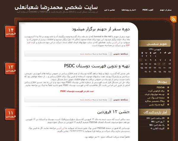 آموخته های من در ده سال وبلاگ نویسی