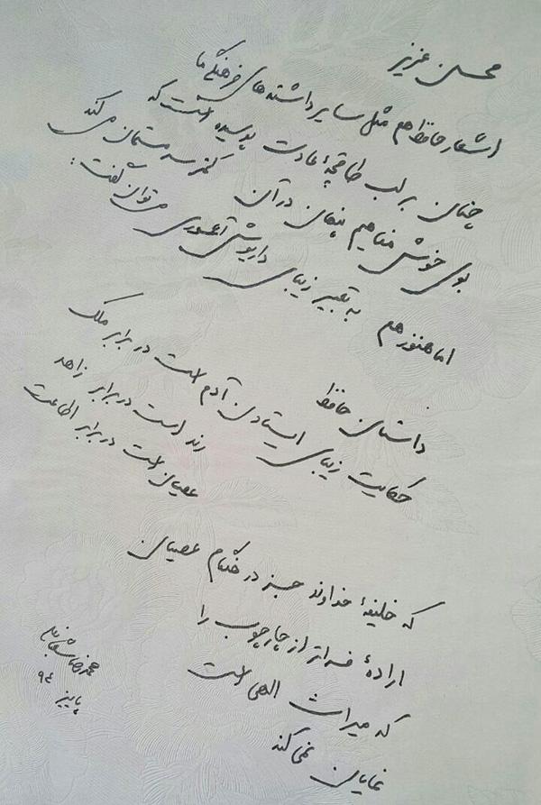 کتاب عرفان و رندی در شعر حافظ نوشته داریوش آشوری