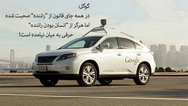 Google driverless cars خودرو بدون راننده گوگل