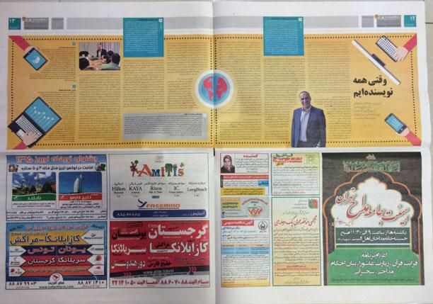 hamshahri-content-strategy-2