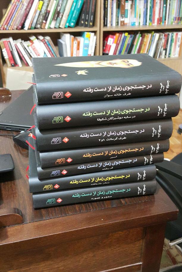 عکس جلد دوره هفت جلدی کتاب در جستجوی زمان از دست رفته نوشته مارسل پروست و ترجمه مهدی سحابی