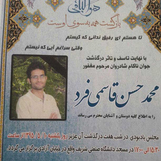 mohammad-hassan-ghasemi-fard