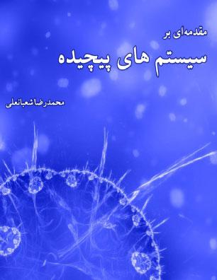 دانلود رایگان PDF کتاب پیچیدگی و سیستم های پیچیده - نظریه پیچیدگی