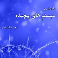 کتاب نظریه پیچیدگی و سیستم های پیچیده - محمدرضا شعبانعلی