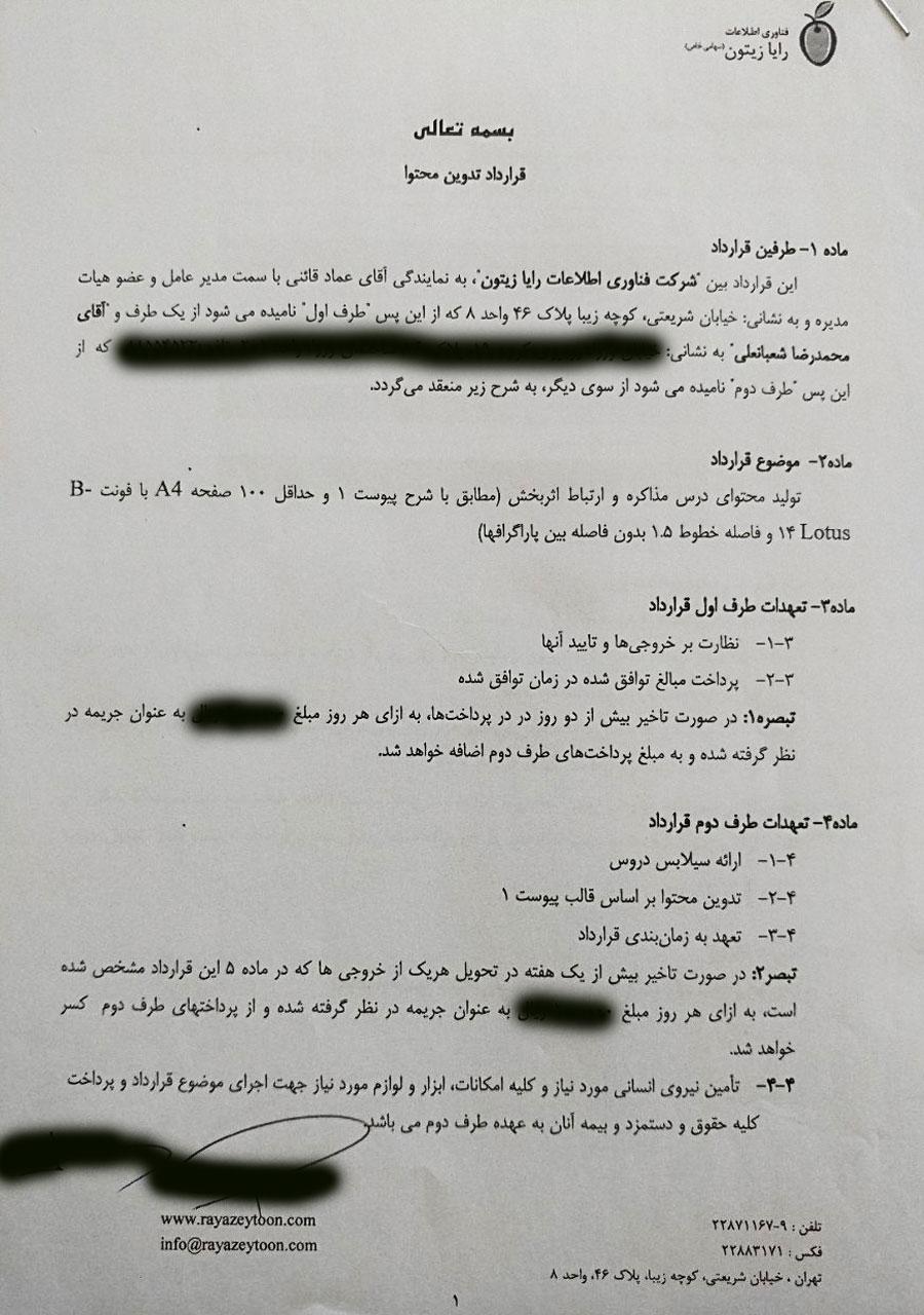 قرارداد تولید محتوا بین محمدرضا شعبانعلی و عماد قائنی (رایازیتون)
