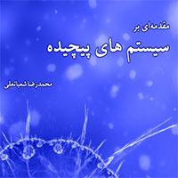 کتاب پیچیدگی محمدرضا شعبانعلی