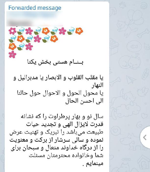 پیام تبریک نوروزی