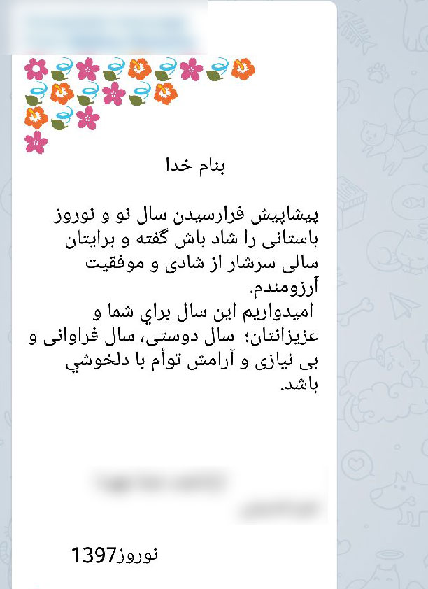 message-11