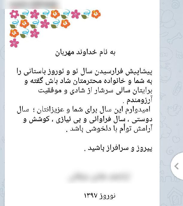 message-7