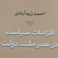 کتاب الزامات سیاست در عصر ملت دولت - احمد زیدآبادی - نشر نی