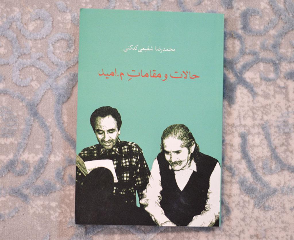 کتاب حالات و مقامات م. امید - نوشته دکتر محمدرضا شفیعی کدکنی