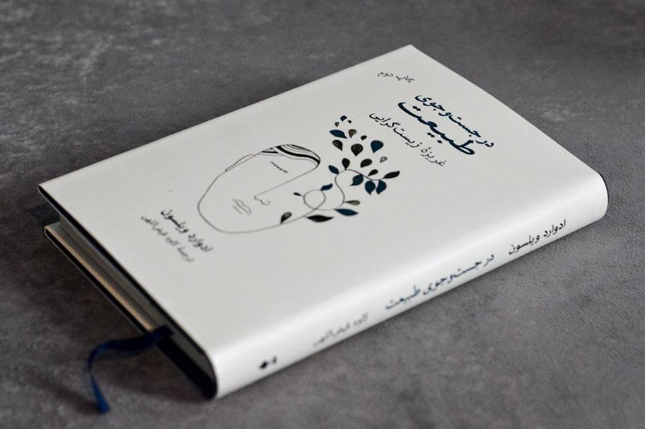 کتاب در جستجوی طبیعت - نوشته ادوارد ویلسون - ترجمه کاو فیض اللهی - فرهنگ نشر نو