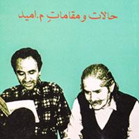 کتاب حالات و مقامات م. امید - محمدرضا شفیعی کدکنی