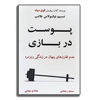 کتاب پوست در بازی - سعید رمضانی و هادی بهمنی