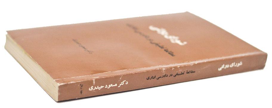 کتاب شورای دولتی - نوشته دکتر مسعود حیدری