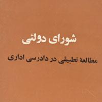 کتاب شورای دولتی دکتر مسعود حیدری