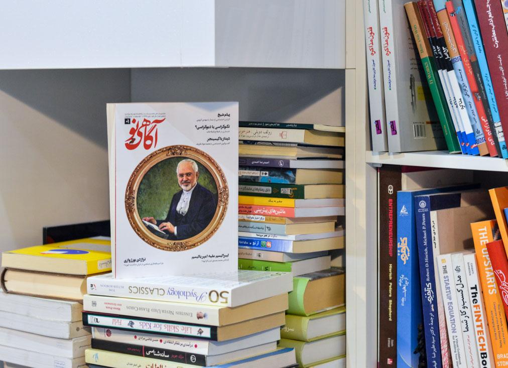 آگاهی نو - محمد زهرایی