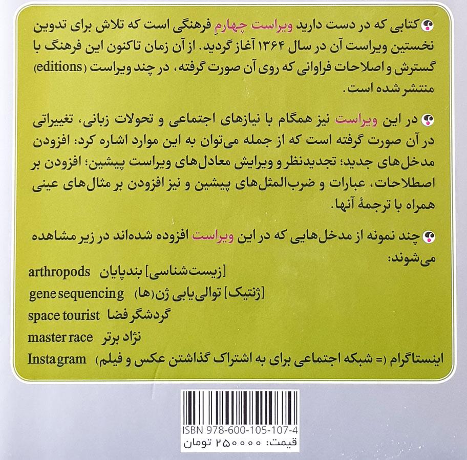 فرهنگ معاصر پویا انگلیسی به فارسی